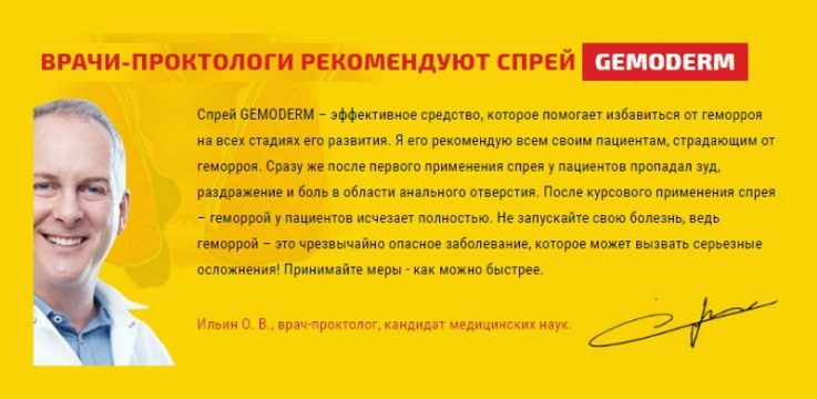 Спрей Гемодерм