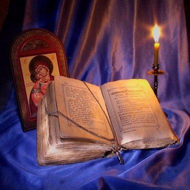Православный обряд