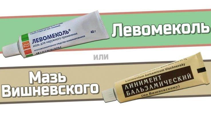Аналоги мази Вешневского