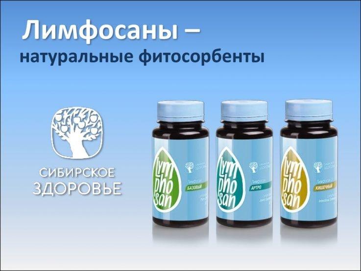 """Программа """"Сибирское здоровье"""""""